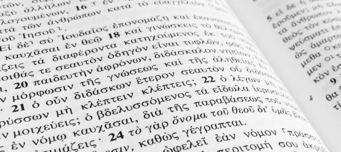 Greek NT Bible